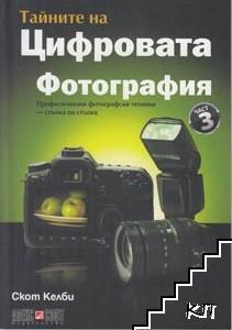 Тайните на цифровата фотография. Професионални фотографски техники - стъпка по стъпка. Част 3