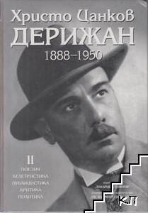 Христо Цанков-Дерижан 1888-1950. Том 2: Поезия. Белетристика. Публицистика. Критика. Политика