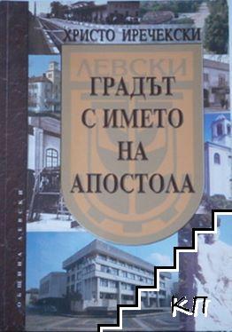 Градът с името на Апостола