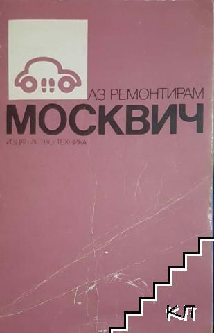 Аз ремонтирам Москвич
