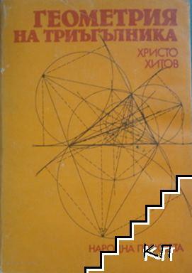 Геометрия на триъгълника