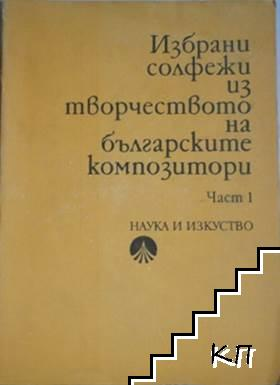 Избрани солфежи из творчеството на българските композитори. Част 1