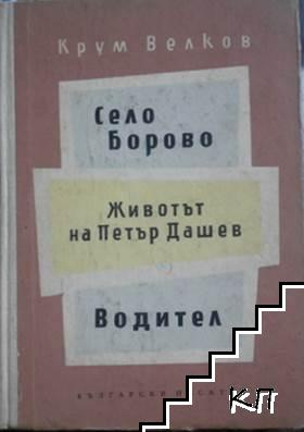 Село Борово. Животът на Петър Дашев. Водител