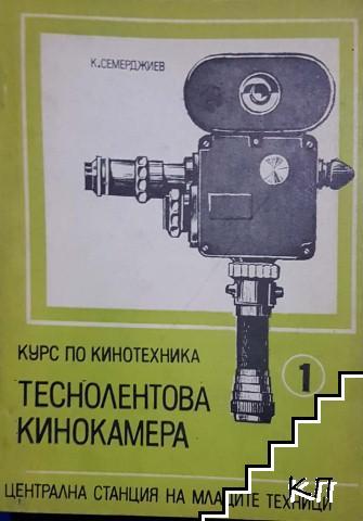 Курс по кинотехника. Книга 1-2