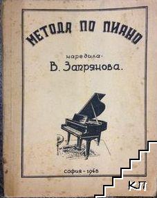 Метода по пиано
