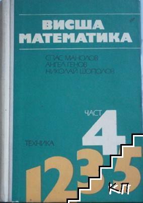 Висша математика. Част 4: Специални глави