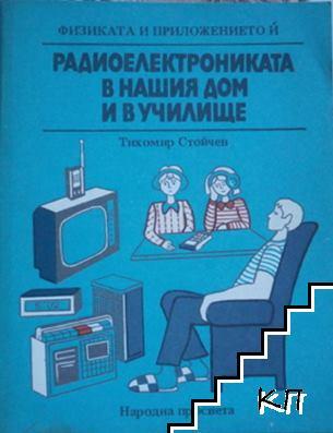 Радиоелектрониката в нашия дом и в училище