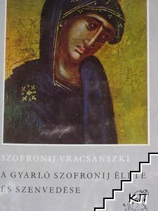 A gyarló Szofronij élete és szenvedése