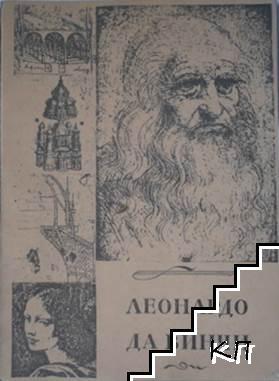 Леонардо да Винчи 1452-1519: Методически и библиографски материали за библиотеките