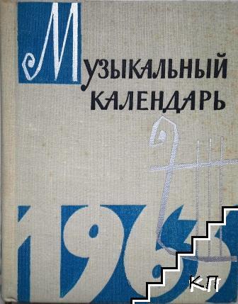Музыкальный календарь 1963