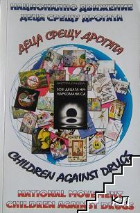 Деца срещу дрогата