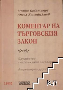Коментар на търговския закон