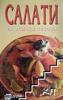Салати за всички сезони