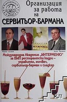 Организация за работа на сервитьор-бармана