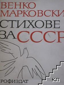 Стихове за СССР
