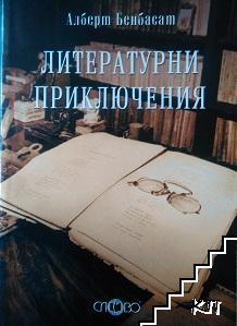 Литературни приключения