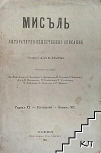 Мисъль. Кн. 7 / 1901