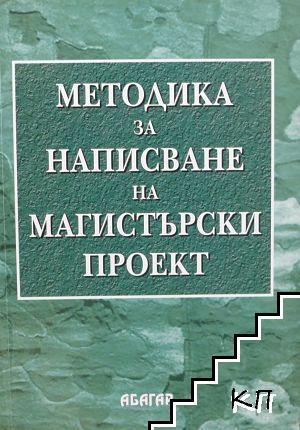 Методика за написване на магистърски проект