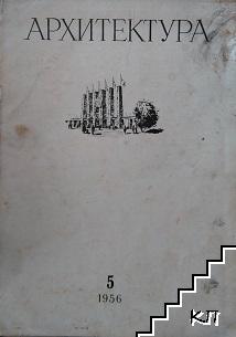 Архитектура. Бр. 5 / 1956