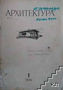 Архитектура. Бр. 1 / 1956