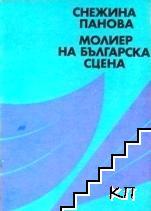 Молиер на българска сцена