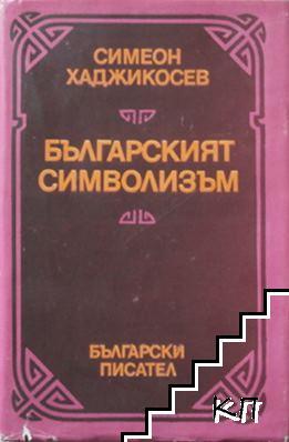 Българският символизъм