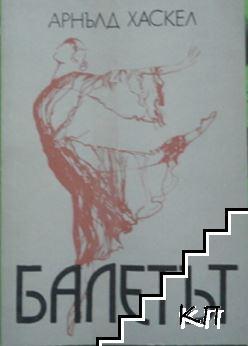 Балетът