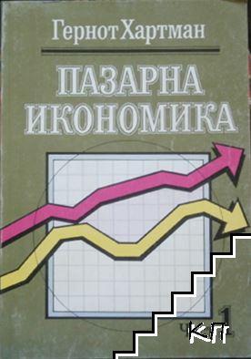 Пазарна икономика. Част 1