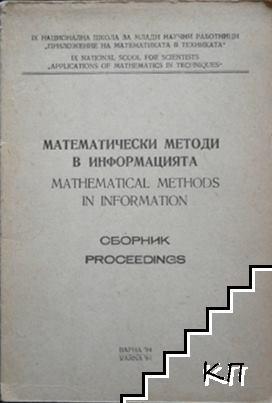 Математически методи в информатиката / Mathematical methods in information