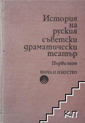История на руския съветски драматически театър. Том 1