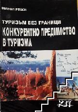 Туризъм без граници. Конкурентно предимство в туризма