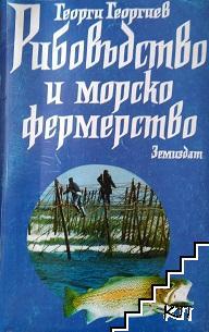 Рибовъдство и морско фермерство