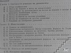 Елементи на числения анализ и математическата обработка на опитни данни
