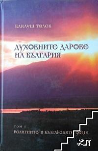 Духовните дарове на България. Том 1: Религиите в българските земи