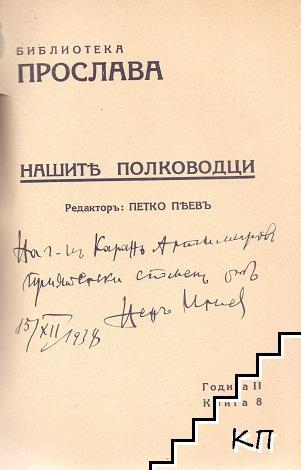 Генералъ отъ пехотата Димитъръ Гешовъ