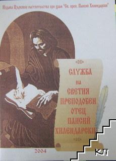 Служба на светия преподобен отец Паисий Хилендарски