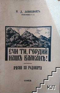 Ечи ти, гордий нашъ балканъ!