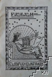 Български белетристи