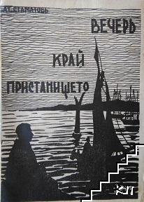 Вечерь край пристанището