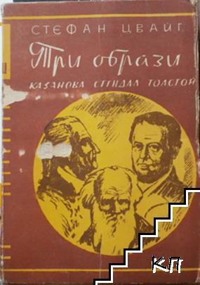 Три образи: Казанова, Стендал, Толстой