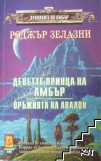 Хрониките на Амбър. Книга 1-2: Деветте принца на Амбър. Оръжията на Авалон