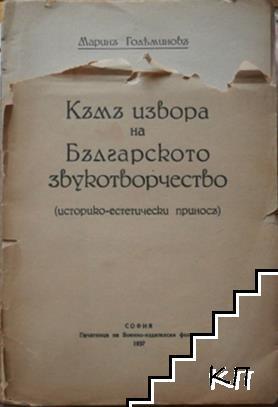 Къмъ извора на българското звукотворчество