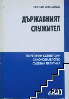 Държавният служител. Теоретични концепции, законодателство, съдебна практика
