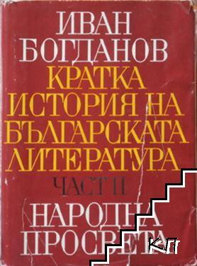 Кратка история на българската литература. Част 2: Нова българска литература