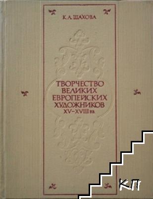 Творчество великих европейских художников XV-XVIII вв.