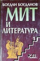 Мит и литература. Част 1