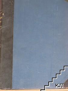 География и статистика на Княжество България / Кратъкъ учебникъ по географията. Часть 1, 3