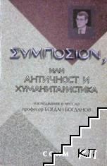 Symposion, или Античност и хуманитаристика