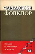 Македонски фолклор. Бр. 7-8 / 1971