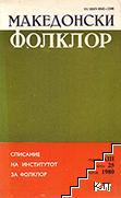 Македонски фолклор. Бр. 25 / 1980
